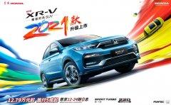 持续领潮 东风Honda 2021款XR-V升级上市